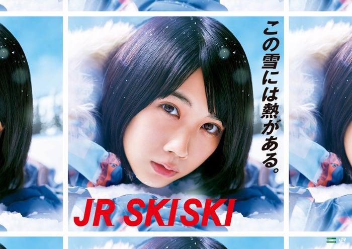 「JR SKISKI」松本穂香(提供画像)