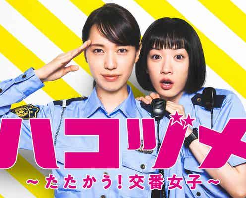 戸田恵梨香&永野芽郁「ハコヅメ」最終話視聴率は12.6% 番組最高で有終の美