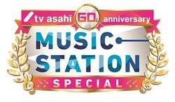 嵐・乃木坂46・GENERATIONS・ジャニーズWEST…「Mステ」SP出演者第一弾発表