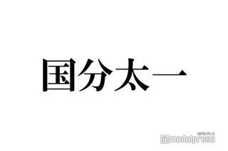 TOKIO国分太一、突発性パニック障害で休養発表のSexy Zone松島聡にコメント