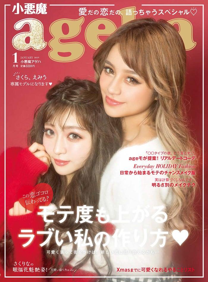 「小悪魔ageha」Vol.7(VENUS/12月1日発売)表紙:えみう、関口さくら(提供写真)
