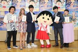 ローラ・中川大志ら、アニメ「ちびまる子ちゃん」にも出演 大原櫻子楽曲の特別映像も