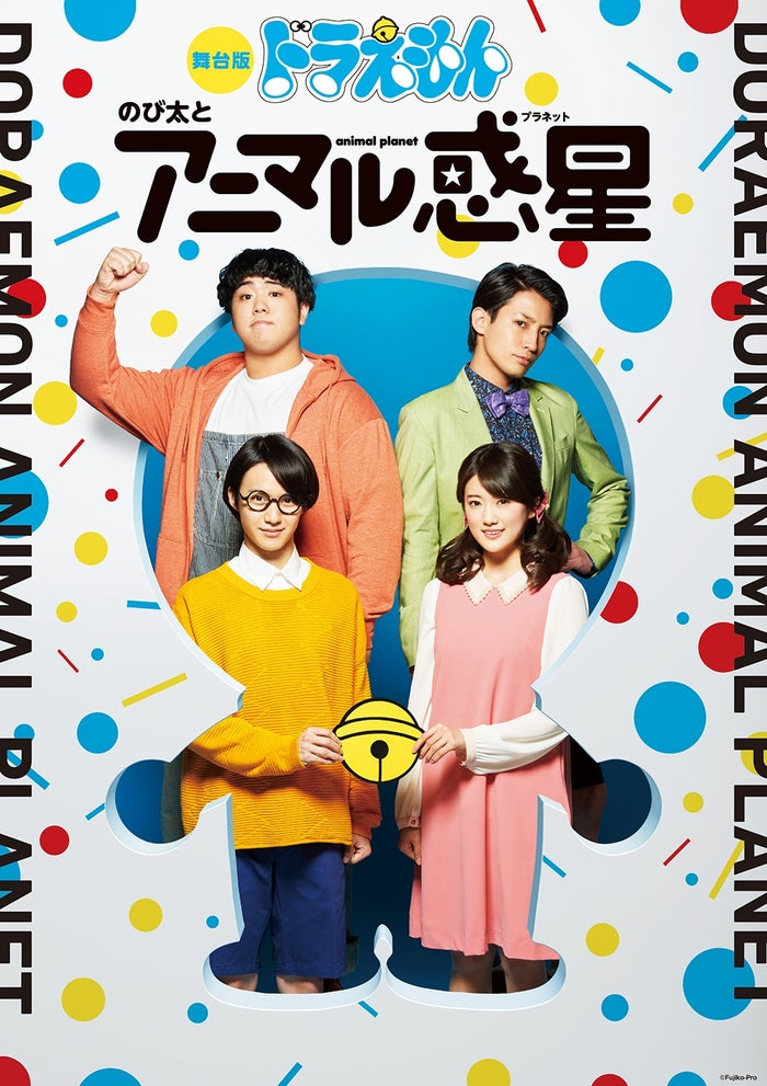 舞台版ドラえもん『のび太とアニマル惑星(プラネット)』(c)Fujiko-Pro