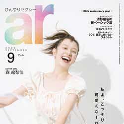 森絵梨佳/「ar」9月号表紙(画像提供:主婦と生活社)