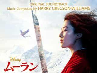 ディズニー最新作『ムーラン』、クリスティーナ・アギレラが歌う主題歌MV解禁