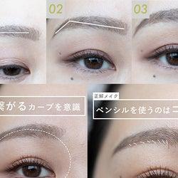 垢抜けない原因は「眉」にアリ!ダサ見えNG眉毛3パターン&改善テク