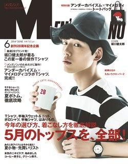 2014年「MEN'S NON-NO」6月号(集英社、2014年5月10日発売)表紙:坂口健太郎(C)集英社