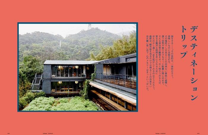 温泉、茶藝館、日月潭へ更なる贅沢な時間を手に入れるためにほんの少し遠くへ足を延ばして/画像提供:講談社