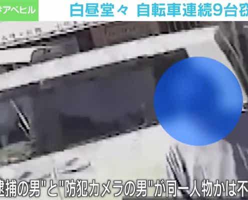 白昼堂々の自転車窃盗 連続9台が被害に…執念の確保 兵庫・姫路市