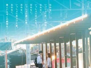 白濱亜嵐&平祐奈が笑顔で見つめ合う…『10万分の1』切なすぎる新映像