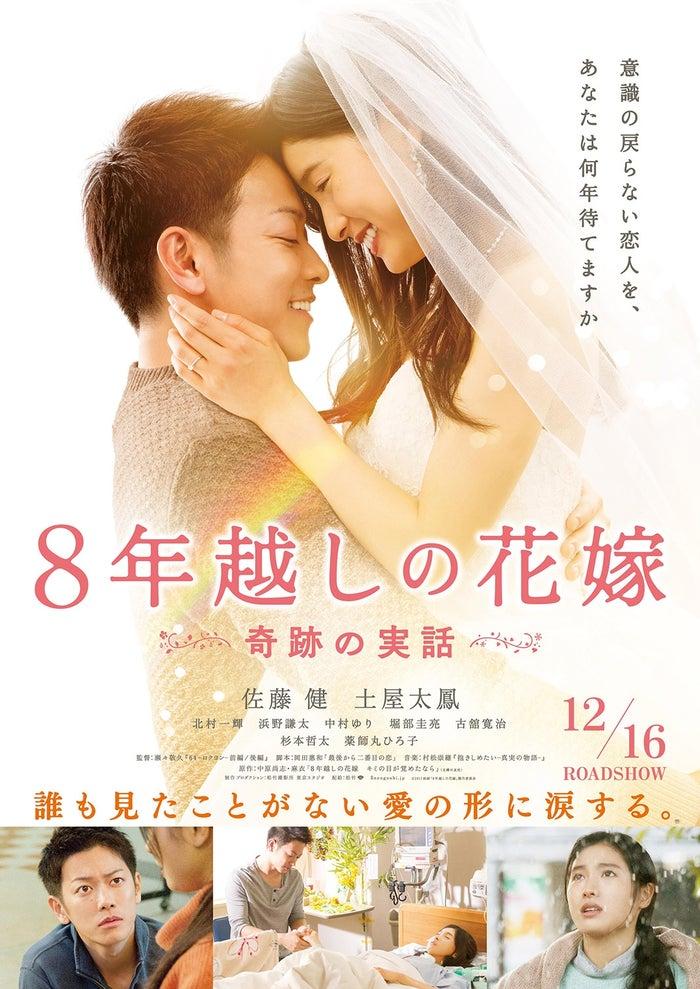 映画「8年越しの花嫁 奇跡の実話」ポスタービジュアル(C)2017映画「8年越しの花嫁」製作委員会