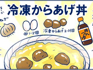 麺類はもう飽きた! ごはんが食べたい休日の超速ズボラ飯レシピ【双子育児まめまめ日記】