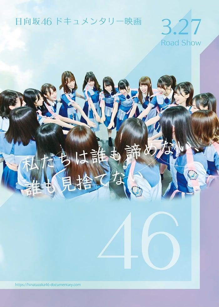 ドキュメンタリー映画「3年目のデビュー」(提供写真)