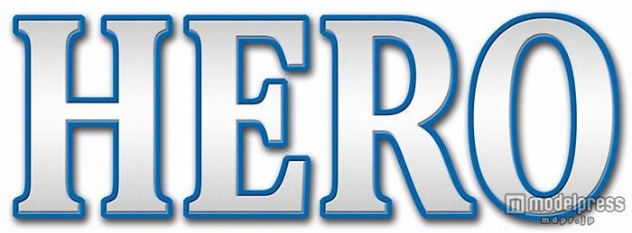 木村拓哉「HERO」8年ぶり映画化決定(C)2015フジテレビジョン、ジェイ・ドリーム、東宝、FNS27社他