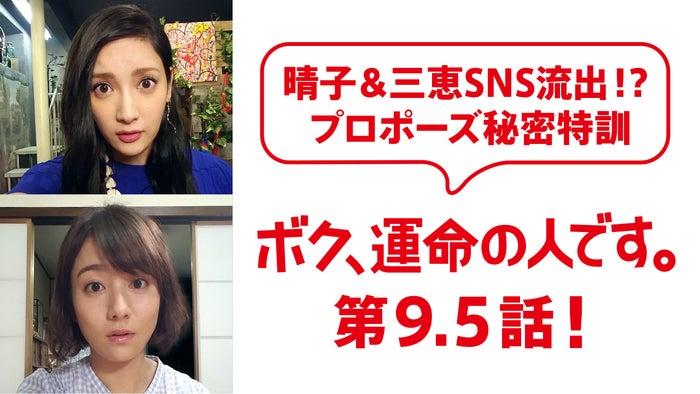 「ボク、運命の人です。」9.5話(画像提供:日本テレビ)