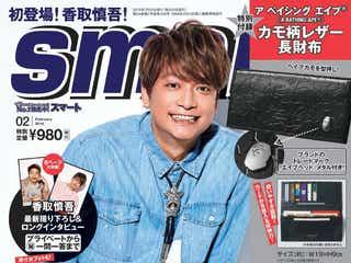香取慎吾「今は幸せが多すぎて…」 初の「smart」表紙解禁<本人コメント>