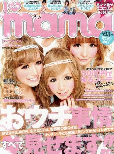 「I Love mama」7月号(インフォレスト、2011年5月17日発売)表紙:白戸彩花、野田華子、仲本沙織