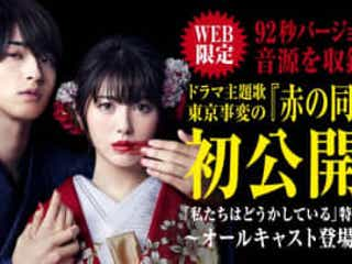 東京事変の新曲が初公開!浜辺美波×横浜流星「私たちはどうかしている」新映像
