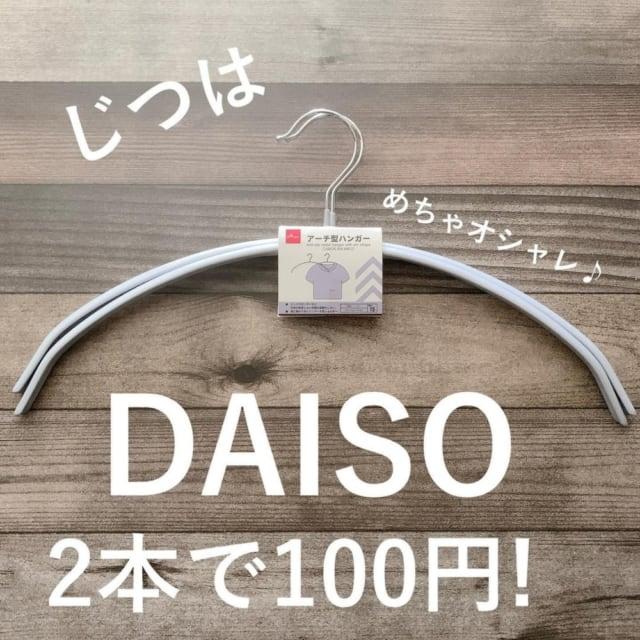 ダイソーのアーチ型ハンガー