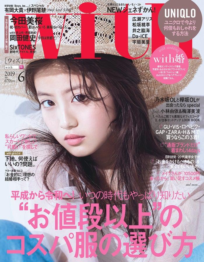 「with」6月号(4月26日発売、講談社)表紙:今田美桜(画像提供:講談社)