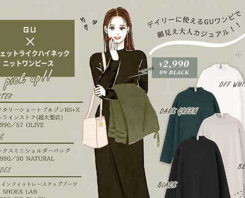 このワンピース、着やせ効果がハンパない!秋におすすめの全身GU♡細見えコーデ