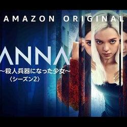 Amazonオリジナル『ハンナ』シーズン3に更新