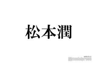 嵐・松本潤、LINEのスタンプ使いが「めっちゃカワイイ」相葉雅紀が暴露