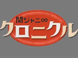 『関ジャニ∞クロニクル』が初の全国ネット放送!「いきなりドッジ」に長瀬智也が登場