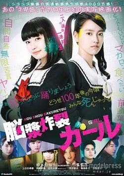 映画「脳漿炸裂ガール」(7月25日公開)