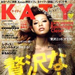 「KATY」12月号(トランスメディア、2011年11月1日発売)表紙:中村瑠璃奈