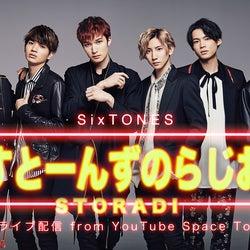 """ジャニーズJr.""""SixTONES""""、公開ライブ配信が決定"""
