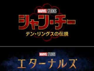 マーベル・スタジオ最新作『シャン・チー』『エターナルズ』の公開日が決定!