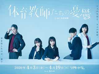 小宮有紗&AKB48加藤玲奈W主演舞台「体育教師たちの憂鬱」ビジュアル解禁