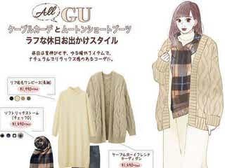 【GU】ざっくりニット&ムートンブーツで防寒もおしゃれもばっちり!冬の休日コーデ