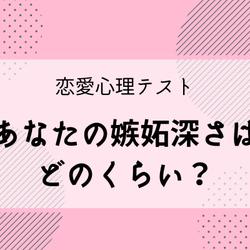 【恋愛心理テスト】あなたの嫉妬深さはどのくらい?