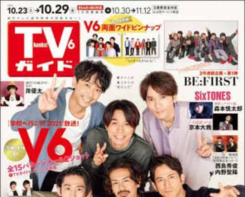「V6は青春」――。いつまでも変わらない、6人の仲良しショットが満載! 両面ワイドピンナップ付きの永久保存版