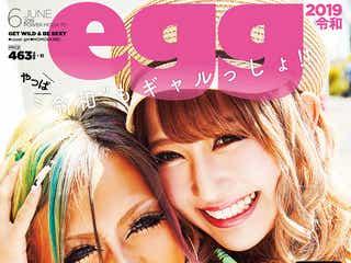 """伝説のギャル雑誌「egg」復刊 表紙は""""令和を担うギャル""""もも&きぃりぷ"""