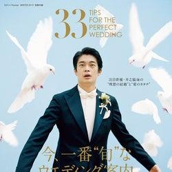 井之脇海/別冊付録「大人のドレスコーディネートBOOK」表紙(提供画像)