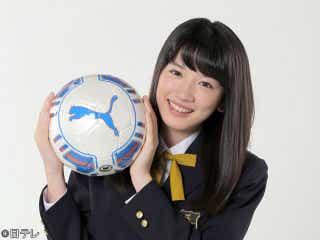 『俺物語!!』ヒロイン役で注目の永野芽郁、高校サッカー11代目応援マネージャーに決定