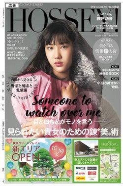 【注目の人物】読売新聞大阪本社版「HOSSEY!」で表紙レギュラーに抜てき オーラ放つ13歳新人モデル・藤野詩音とは