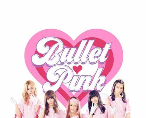 超特急の妹分・BULLET PINK、MV解禁で驚きのキュートなビジュアル公開