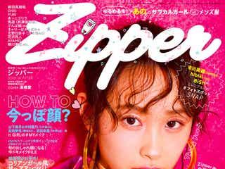 「Zipper」最終号で初期ロゴ復活 24年間の全表紙を一挙公開