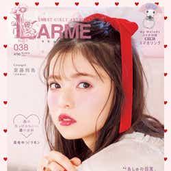 『LARME 038 Mar』(1月17日発売、徳間書店)表紙:齋藤飛鳥 (写真提供:徳間書店)