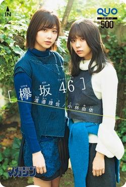 (左から)渡邊理佐、小林由依(画像提供:講談社)