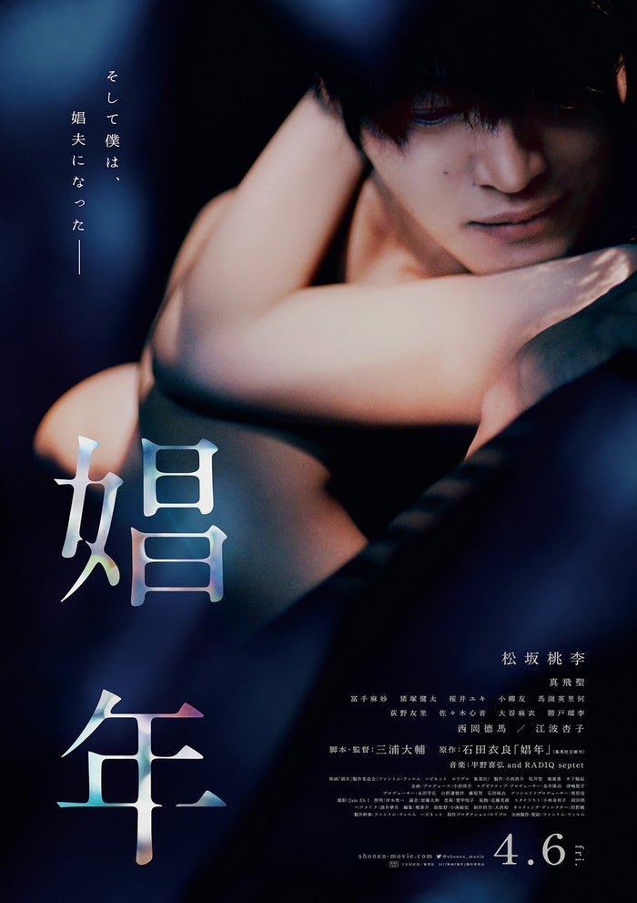 映画「娼年」ビジュアル(C)石田衣良/集英社 2017映画『娼年』製作委員会