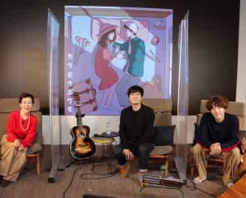 森山直太朗 『カク云ウボクモ』配信イベントで柄本佑撮影の二本のMUSC VIDEOを初公開!