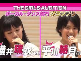 LDH、7年ぶり女の子対象「THE GIRLS AUDITION」グランプリ発表