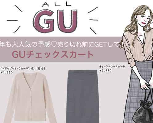 今年も人気の予感♡評価4.7のGU「チェックスカート」は売り切れ前にチェックして!