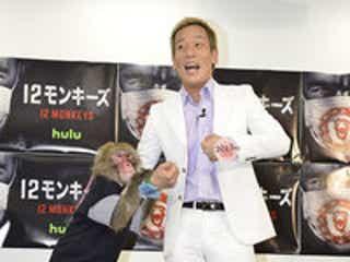 『12モンキーズ』大ヒット配信記念に、本田圭佑(?)とモンキーが登場