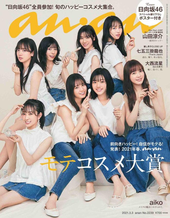 「anan」2239号(2021年2月24日発売)/(C)マガジンハウス